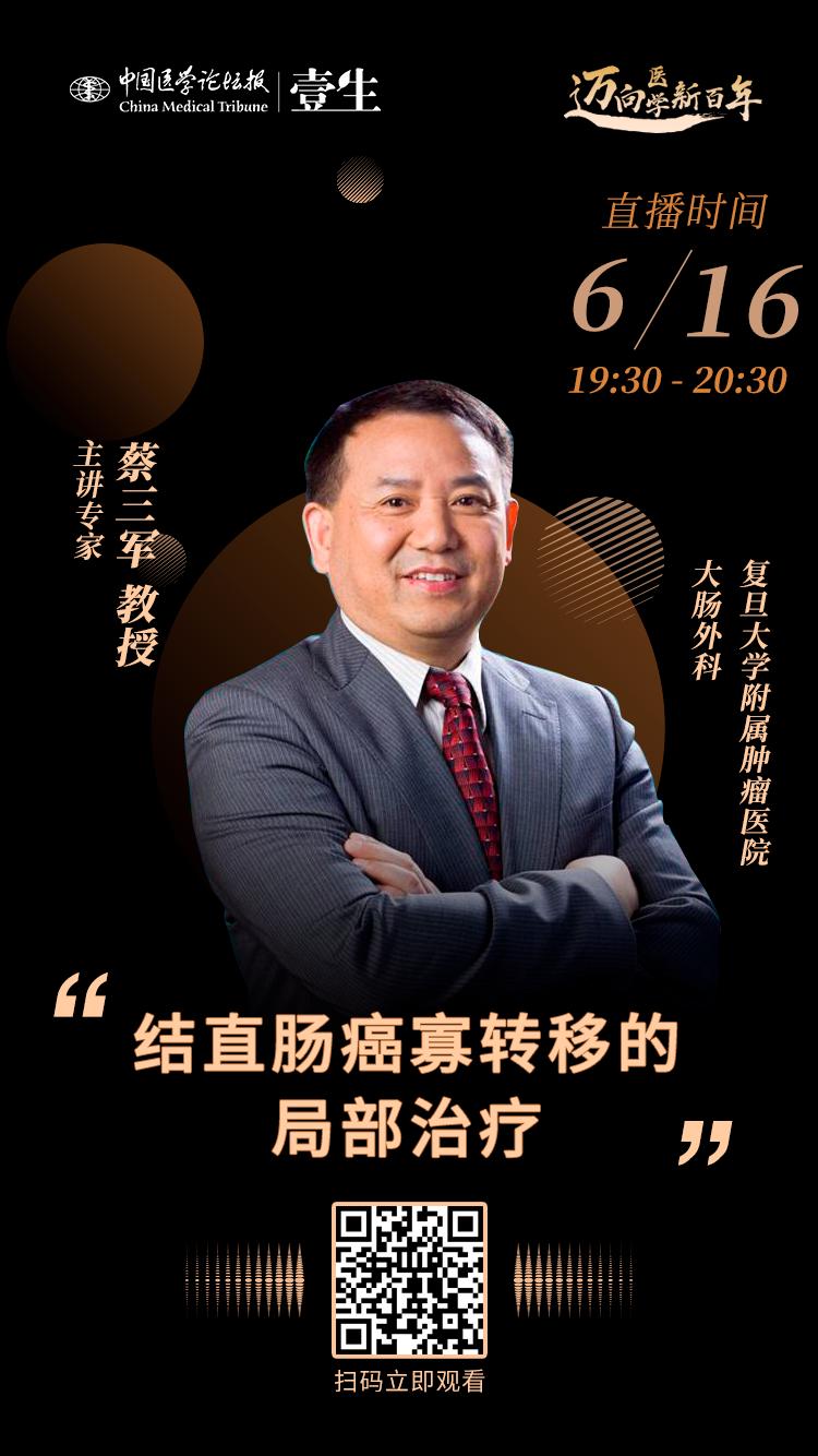 蔡三军教授.png
