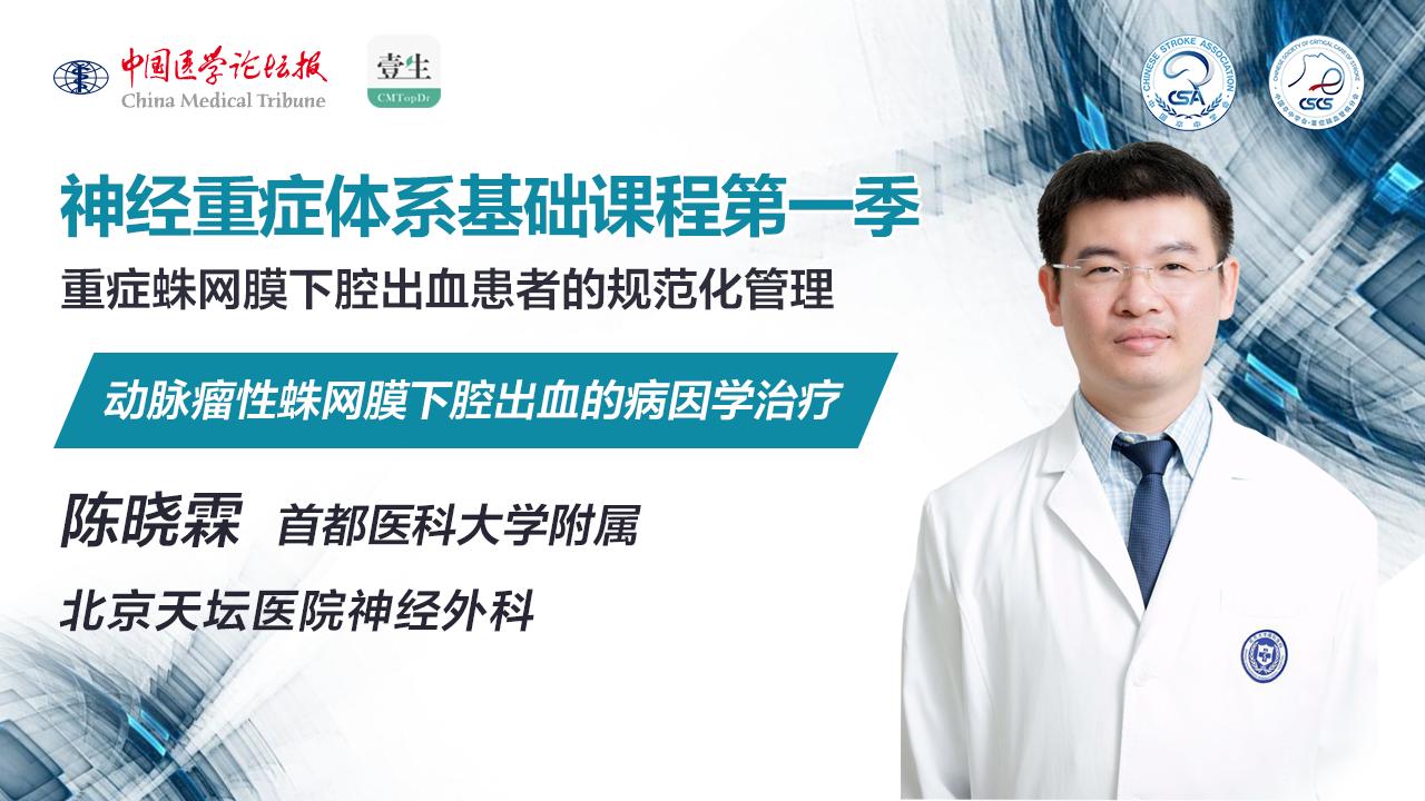 动脉瘤性蛛网膜下腔出血的病因学治疗.png