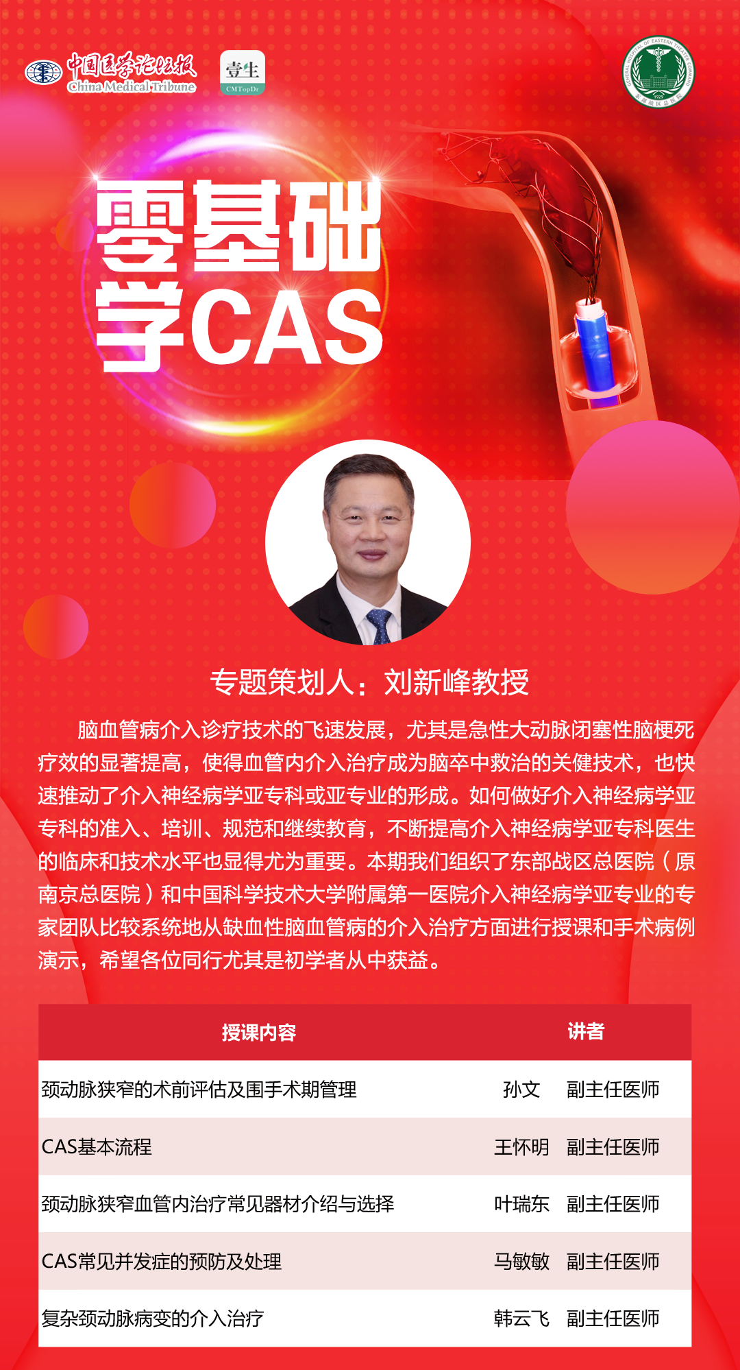 cas海报副本 2.png
