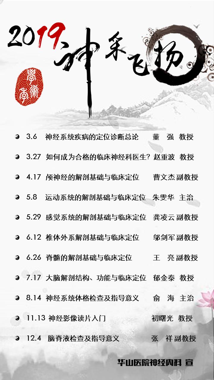 2019神采飞扬课程表.png