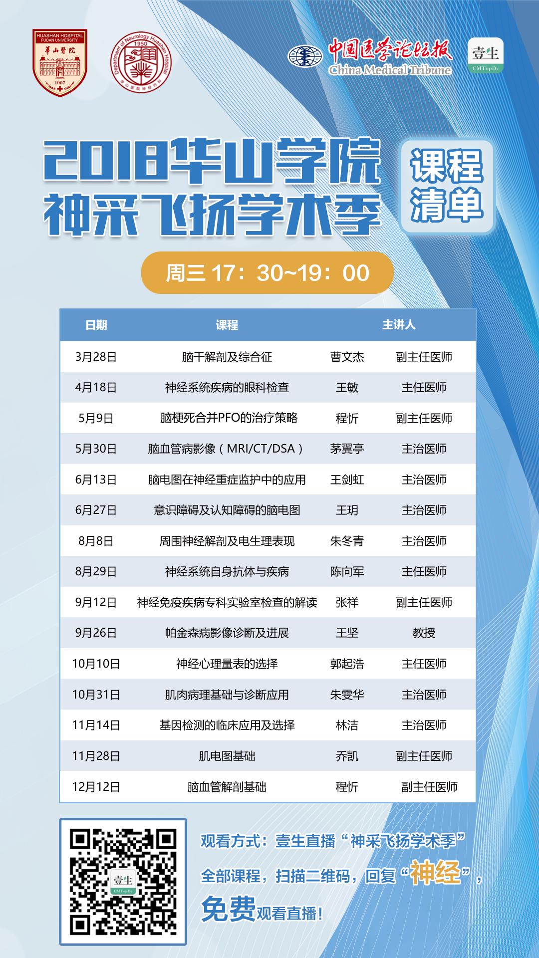 神采飞扬课程清单(修改版).png