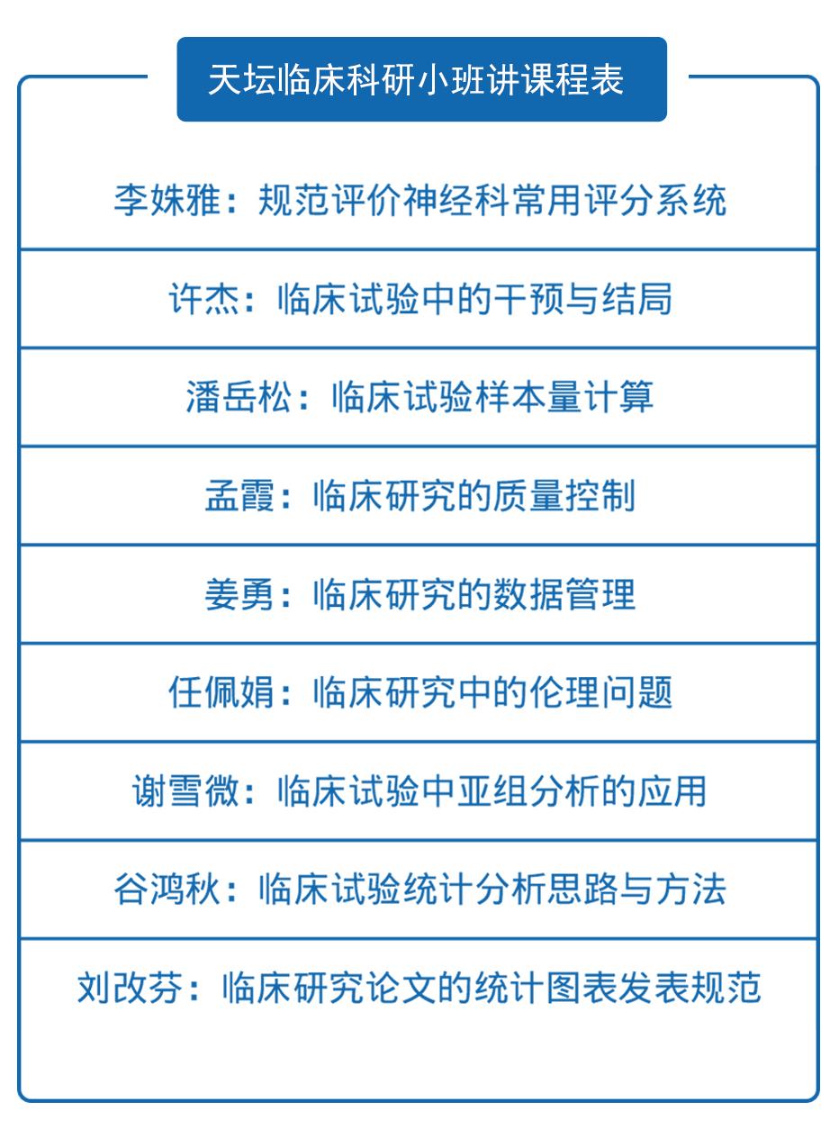 天坛科研课程表.png