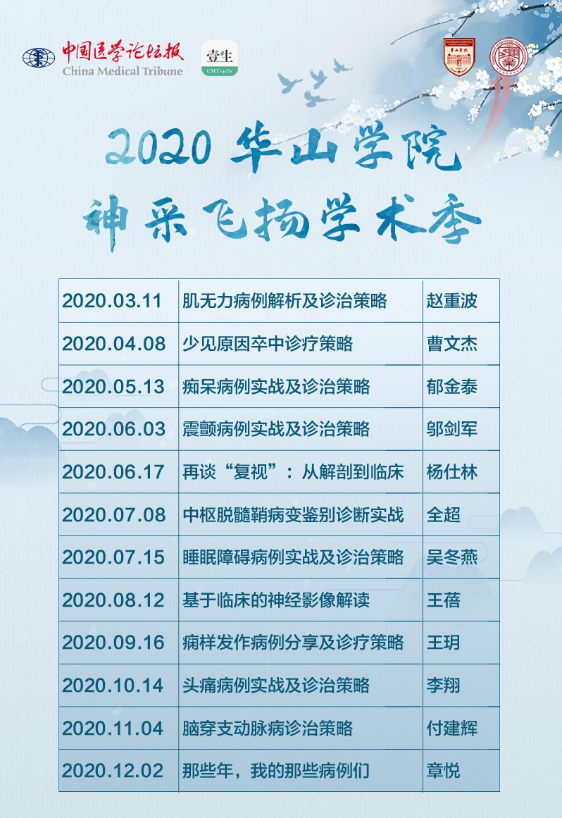 2020神采飞扬海报无二维码.png