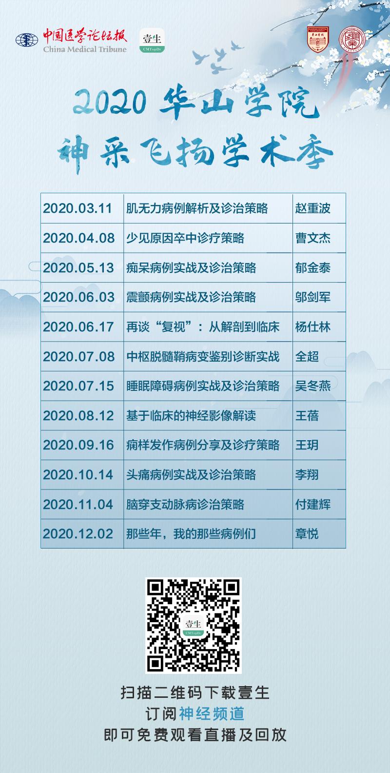 2020神采飞扬海报.png