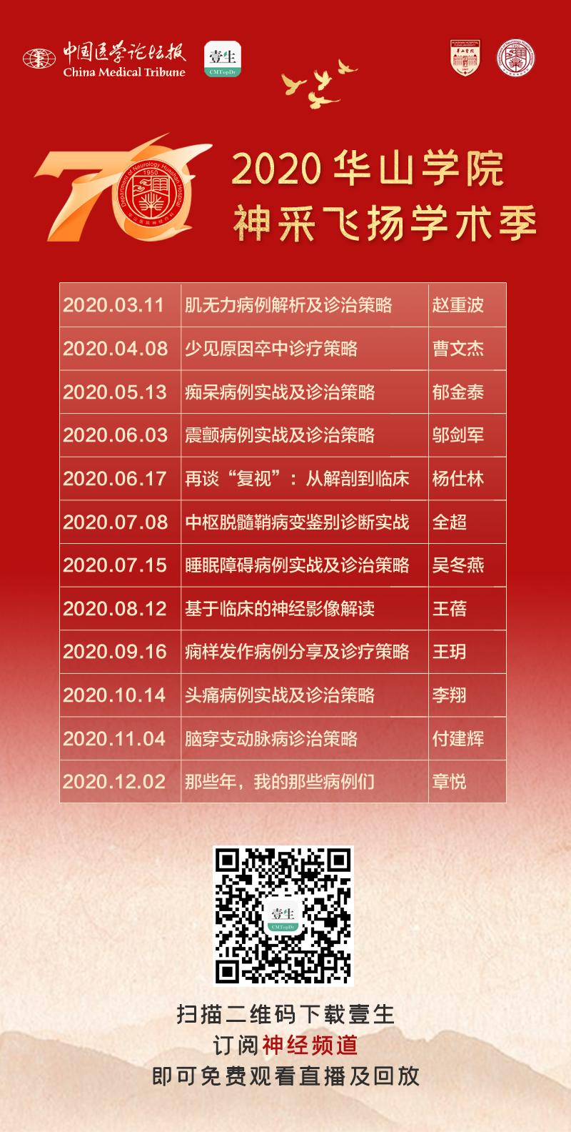 2020神采飞扬.png