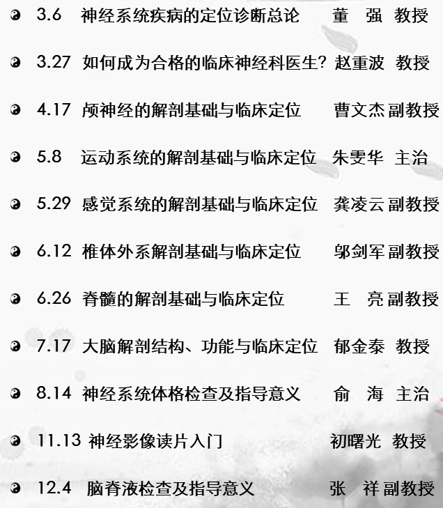2019神采飞扬课程表副本.png