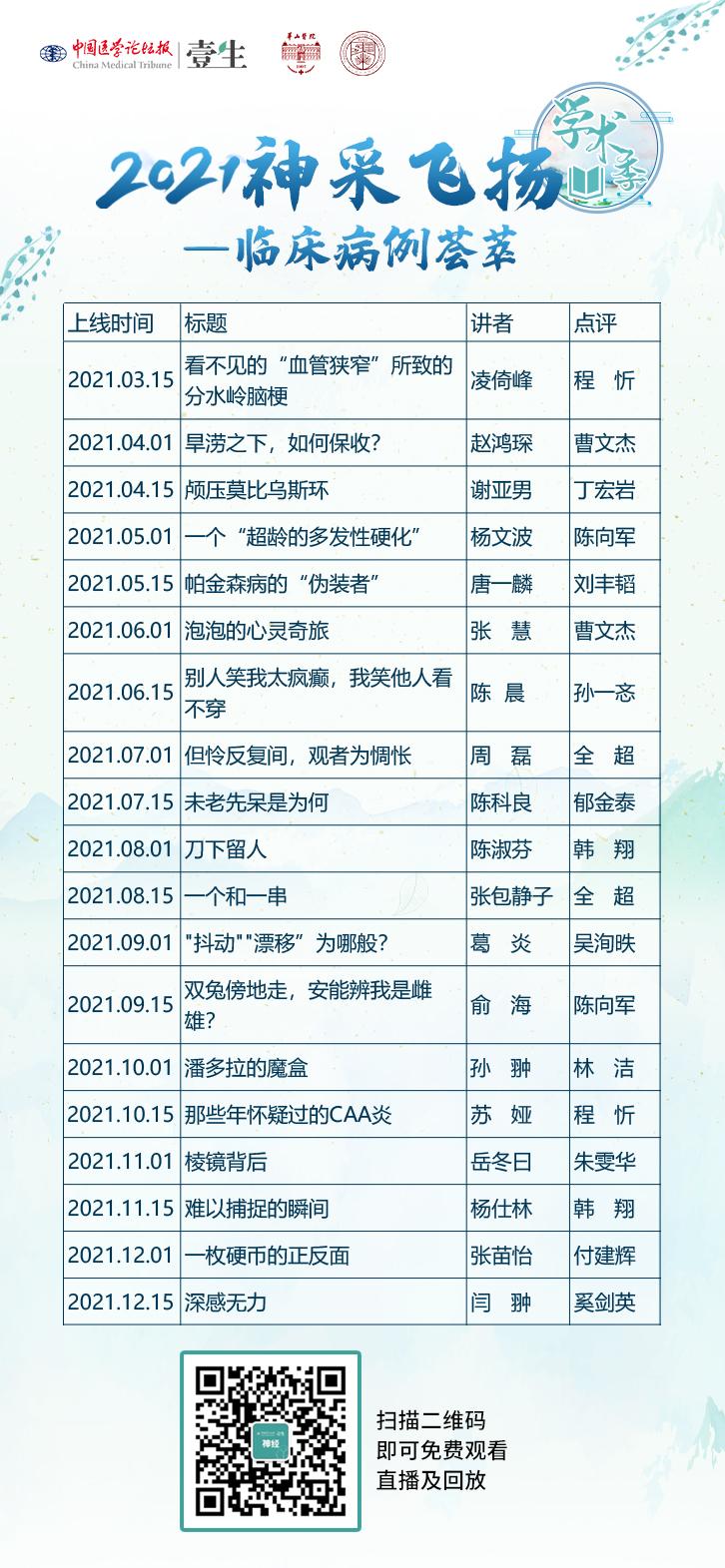 2021神采飞扬课表.jpg